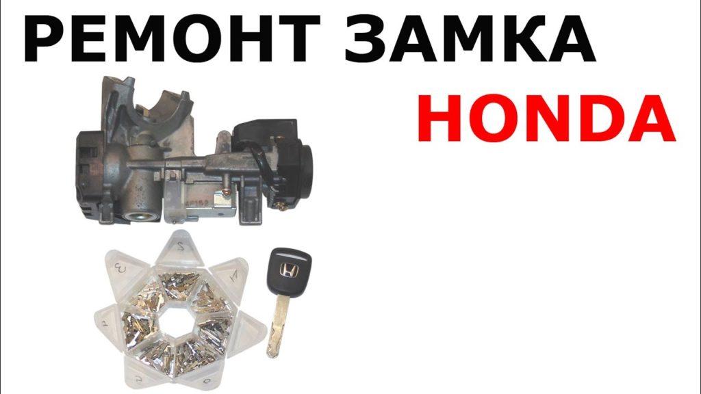 ремонт замка зажигания Honda (Хонда) в Киеве