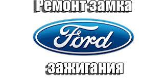 Ремонт замка зажигания Форд в Киеве Замок асист