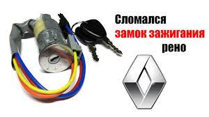 нужен ремонт замка зажигания Renault (Киев)